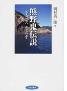 熊野鬼伝説 坂上田村麻呂英雄譚の誕生