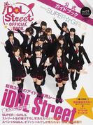 iDOL Street OFFICIAL BOOK アイドルストリート公式ガイドブック Vol.1(2012Winter) (SONY MAGAZINES ANNEX)