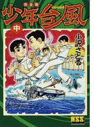 少年台風 中 完全版 (マンガショップシリーズ)