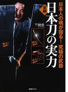 全解日本刀の実力 日本人の魂が宿る!究極の武器