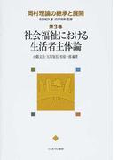 岡村理論の継承と展開 第3巻 社会福祉における生活者主体論