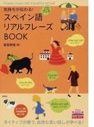 気持ちが伝わる!スペイン語リアルフレーズBOOK (CDブック)