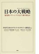 日本の大戦略 歴史的パワーシフトをどう乗り切るか