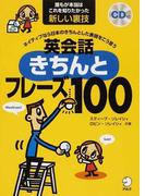 英会話きちんとフレーズ100 ネイティブなら日本のきちんとした表現をこう言う 誰もが本当はこれを知りたかった新しい裏技
