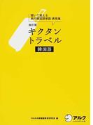 キクタントラベル韓国語 聞いて覚える旅行韓国語単語・表現集 旅行をもっと楽しくする 改訂版