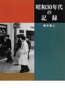 昭和30年代の記録