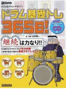 ドラム基礎トレ365日! 継続は力なり!毎日叩けるデイリー・エクササイズ集 (リットーミュージック・ムック リズム&ドラム・マガジン)