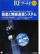RFワールド 無線と高周波の技術解説マガジン No.15 衛星と無線通信システム