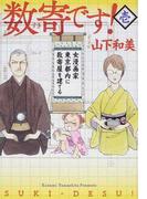数寄です! 女漫画家東京都内に数寄屋を建てる 3巻セット