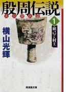 殷周伝説 太公望伝奇 (潮漫画文庫) 12巻セット(潮漫画文庫)