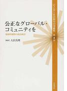 ジェンダー社会科学の可能性 第4巻 公正なグローバル・コミュニティを