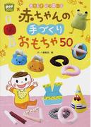 やさしさいっぱい!赤ちゃんの手づくりおもちゃ50 (potブックス)