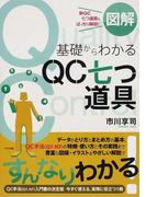 図解基礎からわかるQC七つ道具 新QC七つ道具もばっちり解説!