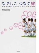 なでしこつなぐ絆 夢を追い続けた女子サッカー30年の軌跡
