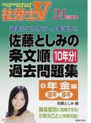 佐藤としみの条文順過去問題集 社労士V 24年受験4 年金編