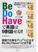 「Be Do Have」で英語は9割話せる!! ビジネス編 (CD BOOK)