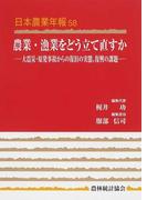 農業・漁業をどう立て直すか 大震災・原発事故からの復旧の実態、復興の課題 (日本農業年報)