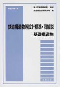 鉄道構造物等設計標準・同解説 基礎構造物平成24年1月