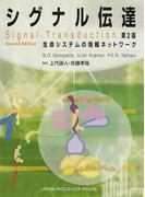 シグナル伝達 生命システムの情報ネットワーク 第2版