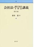 会社法・商行為法手形法講義 第2版