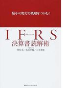 IFRS決算書読解術 最小の努力で概略をつかむ!