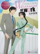 ウィメン・アット・ワーク Hinako & Daichi (エタニティ文庫)(エタニティ文庫)