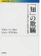 「知」の欺瞞 ポストモダン思想における科学の濫用 (岩波現代文庫)(岩波現代文庫)