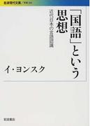 「国語」という思想 近代日本の言語認識