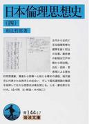 日本倫理思想史 4