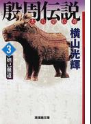 殷周伝説 太公望伝奇 3 妲己無道 (潮漫画文庫)(潮漫画文庫)