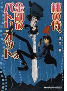 桃の侍、金剛のパトリオット 3 (メディアワークス文庫)(メディアワークス文庫)