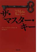 ザ・マスター・キー (河出文庫)(河出文庫)
