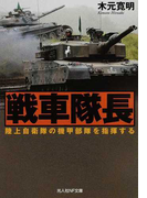 戦車隊長 陸上自衛隊の機甲部隊を指揮する (光人社NF文庫)(光人社NF文庫)