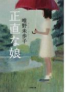 正直な娘 (小学館文庫)(小学館文庫)