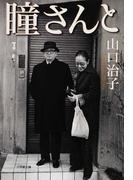 瞳さんと (小学館文庫)(小学館文庫)
