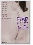 秘本 紫の章 (祥伝社文庫 官能アンソロジー)(祥伝社文庫)