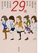 29歳 (新潮文庫)(新潮文庫)
