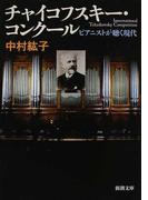 チャイコフスキー・コンクール ピアニストが聴く現代 (新潮文庫)(新潮文庫)