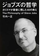 ジョブズの哲学 カリスマが最後に残した40の教え (だいわ文庫)