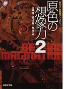 原色の想像力 創元SF短編賞アンソロジー 2 (創元SF文庫)(創元SF文庫)