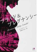 プライド&プレグナンシー (HR by HARLEQUIN)(HR by HARLEQUIN)