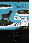 マジック・フォー・ビギナーズ (ハヤカワepi文庫 リ 1-1)