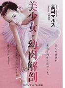 美少女・幼肉解剖 (マドンナメイト文庫)