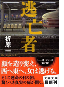 逃亡者 See Chieko Run (文春文庫)(文春文庫)