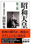 昭和天皇 第3部 金融恐慌と血盟団事件 (文春文庫)(文春文庫)