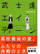 武士道エイティーン (文春文庫)(文春文庫)