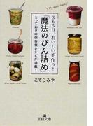 365日、おいしい手作り!「魔法のびん詰め」 とっておきの保存食レシピが満載! (王様文庫)(王様文庫)