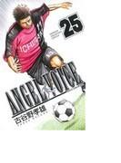 ANGEL VOICE 25 (少年チャンピオン・コミックス)(少年チャンピオン・コミックス)