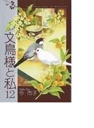 文鳥様と私 12 (エルジーエーコミックス)