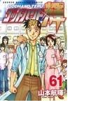 ゴッドハンド輝 61 (講談社コミックスマガジン)(少年マガジンKC)